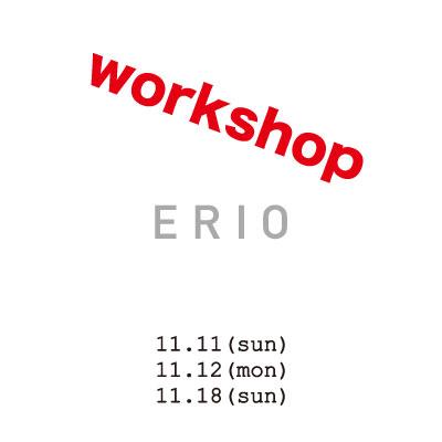 ERIO-workshop-予約スタート
