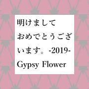 新年のご挨拶-2019-Gypsy Flower