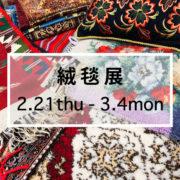 手織り絨毯・ラグ展-2019.2.21-Gypsy Flower